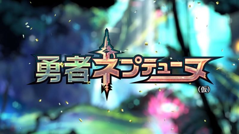 Brave Neptunia to be developed by a Western company for the first time.