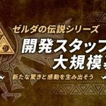 New Zelda game being developed by Monolith Soft could be BoTW-type Zelda.